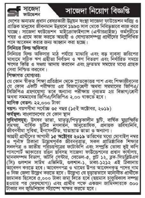 Sajida Foundation Job Circular 2019