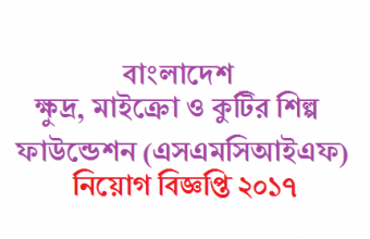 Small, Micro and Cottage Industries Foundation (SMCIF) Job Circular 2017