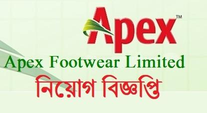 Apex Footwear Limited Job Circular 2018