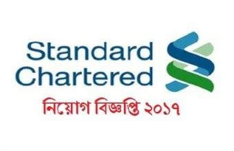 Standard Chartered Bank Job Circular 2017