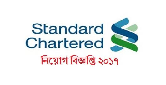 Standard Chartered Bank Job Circular 2017