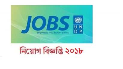 United Nations Development Program (UNDP) Jobs Circular 2018