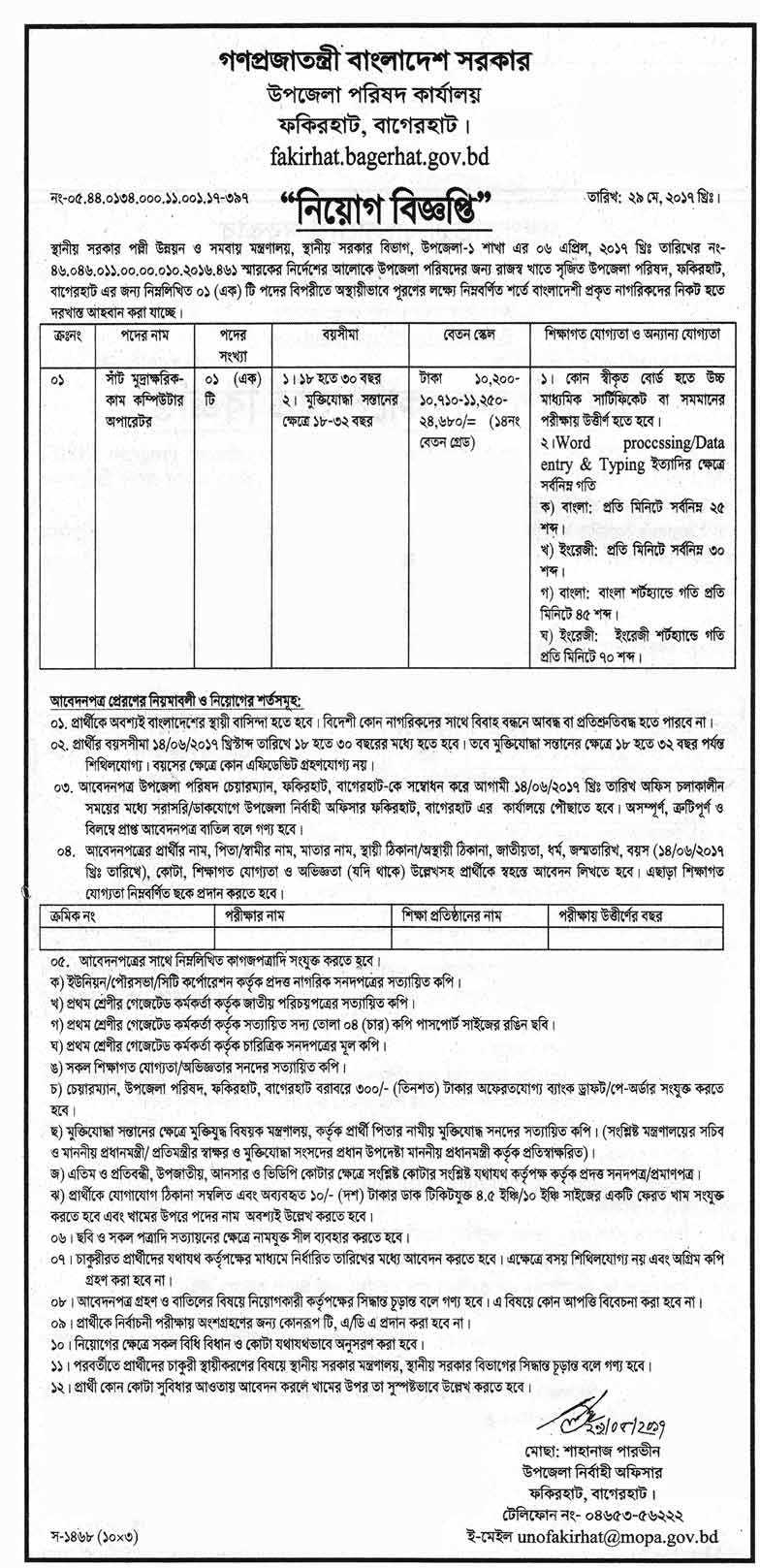 Bagerhat Upazila Parishad office job circular 2017