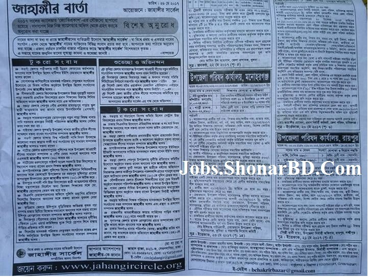 Weekly Jobs Newspaper 26 May 2017