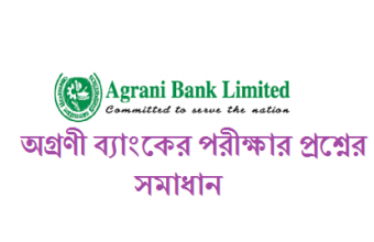 Agrani Bank Exam Question Solution 2017