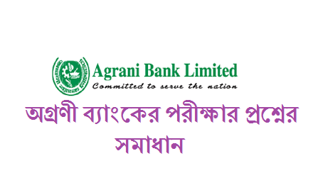 Agrani Bank Exam Question Solutions 2017