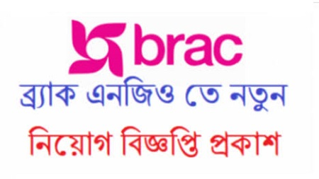 BRAC International Job Circular 2019
