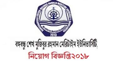 Bangabandhu Sheikh Mujibur Rahman Maritime University Job Circular 2018