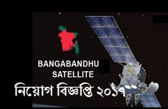 Bangabandu Communication Satellite Bangladesh Co.Ltd. (BCSB) Job Circular 2017