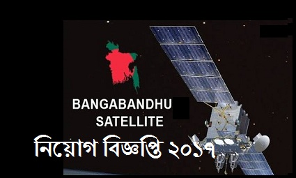 Bangabandu Communication Satellite Bangladesh Co.Ltd. (BCSB) Jobs Circular 2017