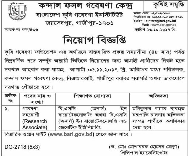 Bangladesh Agricultural Research Institute Job Circular 2017