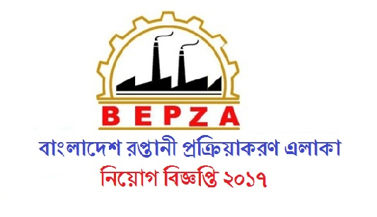 Bangladesh-Export-Processing-Zone-Authority-Jobs-Circular-2017