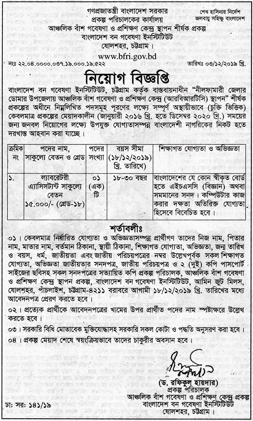Bangladesh Forest Research Institute Job Circular 2019