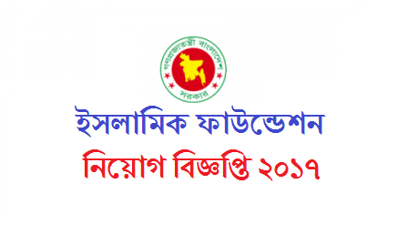 Bangladesh Islamic Foundation Job Circular 2017