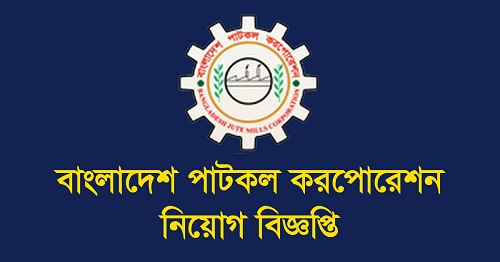Bangladesh Jute Mills Corporation Job Circular 2018