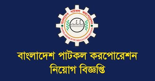 Bangladesh Jute Mills Corporation Job Circular 2018