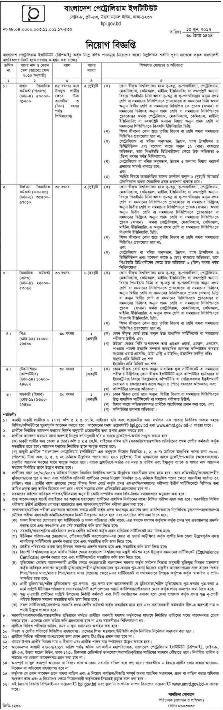 See Bangladesh Petroleum Corporation Job Circular 2017