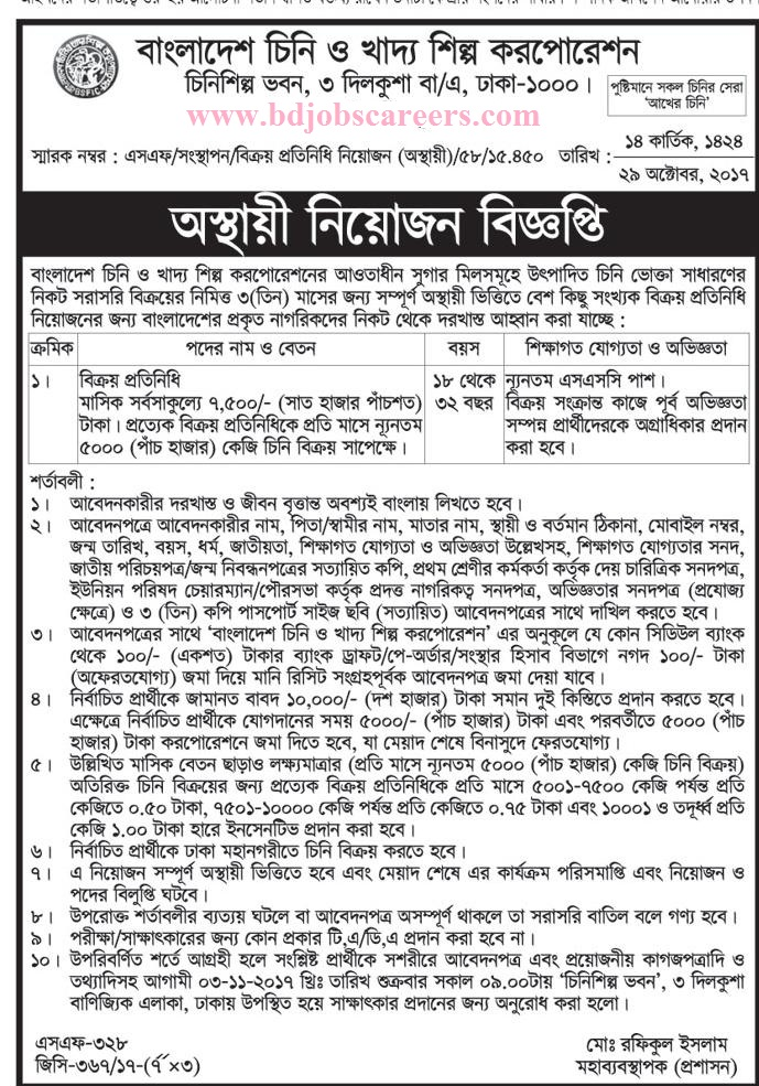 Bangladesh Sugar and Food Industry Corporation Job Circular 2017