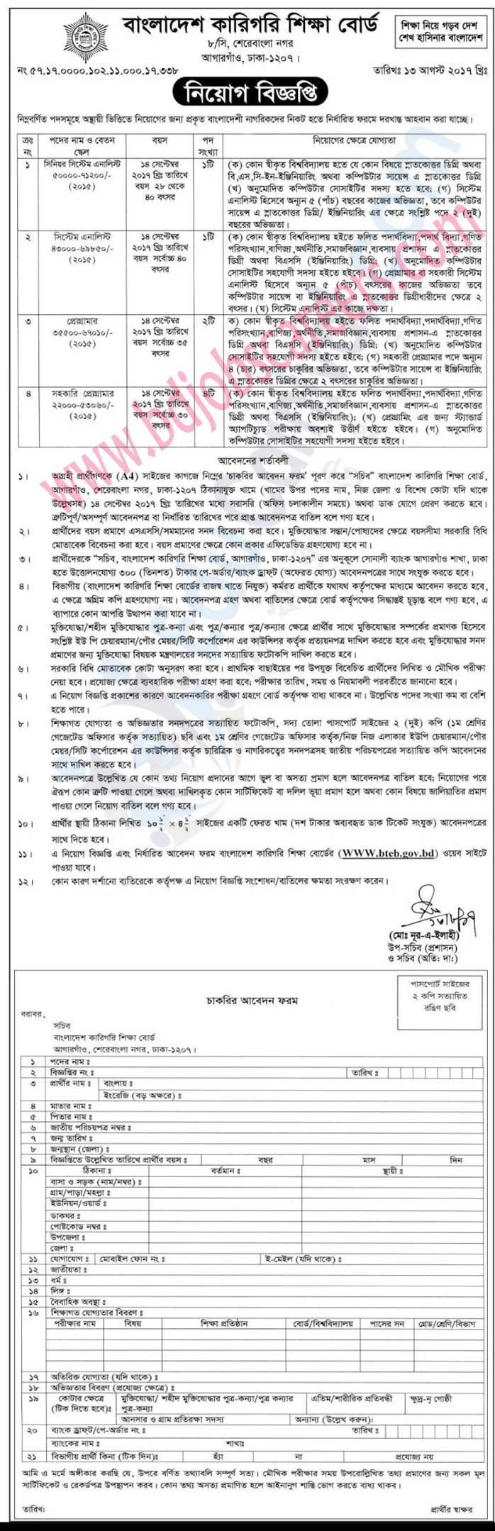a look at technical education in bangladesh Bangladesh technical education board (bteb) was founded to promote technical and vocational education in bangladesh the activities of this board include prescribe the courses of instruction, development of learning materials, grant or with-draw the affiliation to the concerned institutions, control and giving student registration, grant.