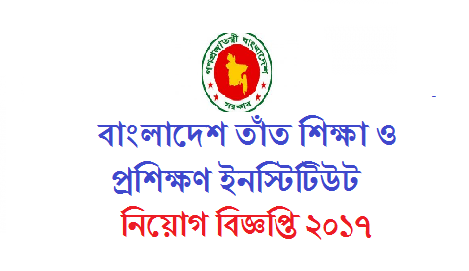 Bangladesh Weaving Education and Training Institute Job Circular 2017