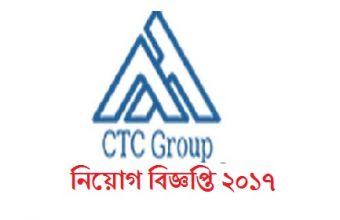 CTC Group Bangladesh Job Circular 2017