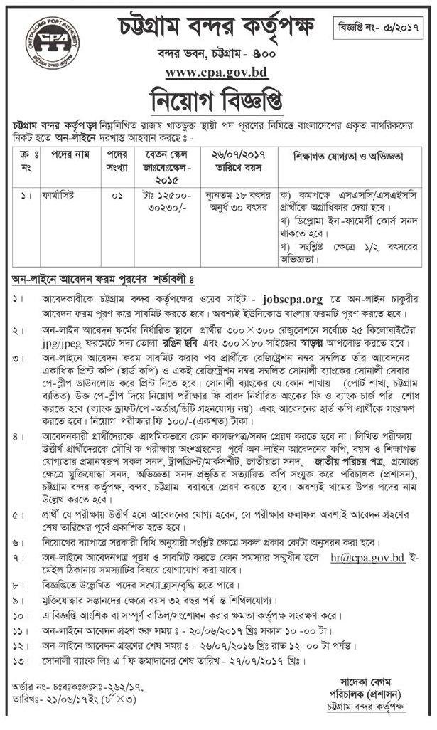 See Chittagong Port Authority Job Circular 2017