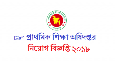 Directorate of Primary Education Job Circular 2018