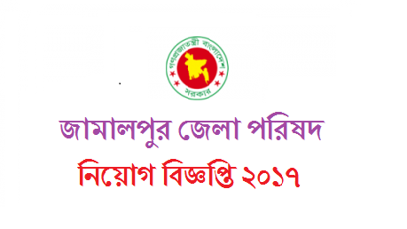 Jamalpur District Council Job Circular 2017