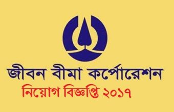 Jiban Bima Corporation (JBC) Job Circular 2017