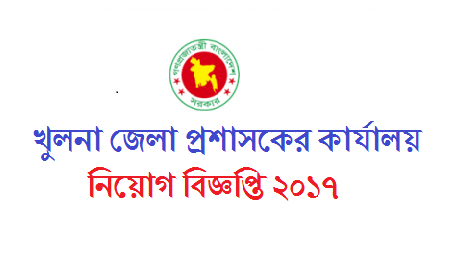 Khulna Deputy Commissioner's Office Job Circular 2017
