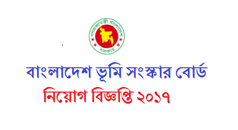 Land Reform Board Job Circular 2017