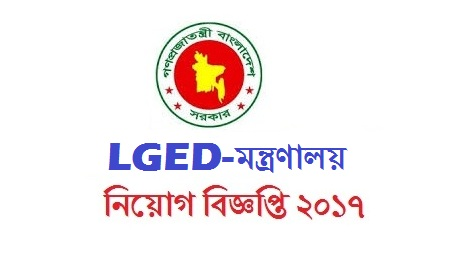 Local Government Engineering Department (LGED) Jobs Circular 2017
