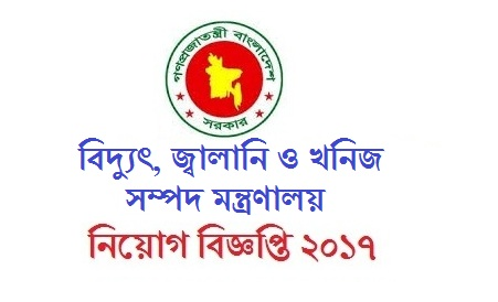 Ministry of Power, Energy and Mineral Resource Job Circular 2017