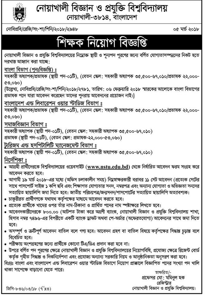 Noakhali Science and Technology University (NSTU) Job Circular 2018