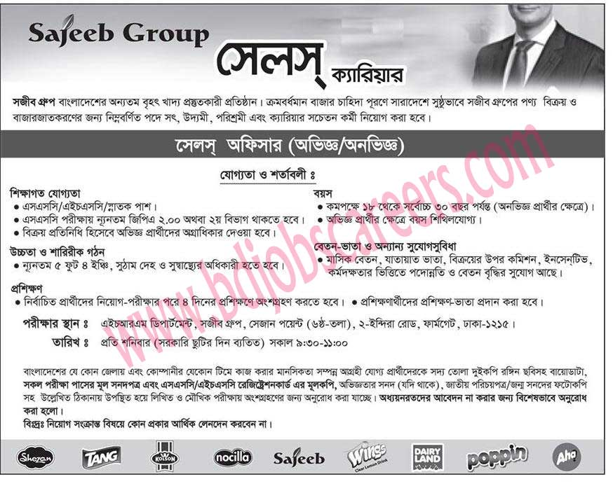 Sajeeb Group Job Circular 2017