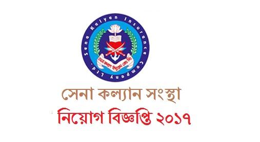 Sena Kalyan Sangstha Job Circular 2017