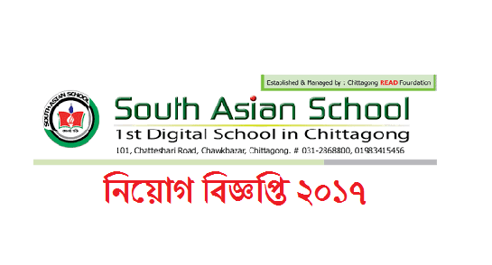 South Asian College Chittagong Job Circular 2017