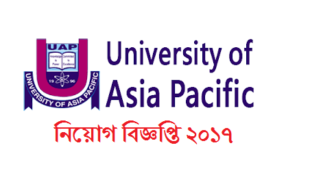 See University of Asia Pacific Job Circular 2017