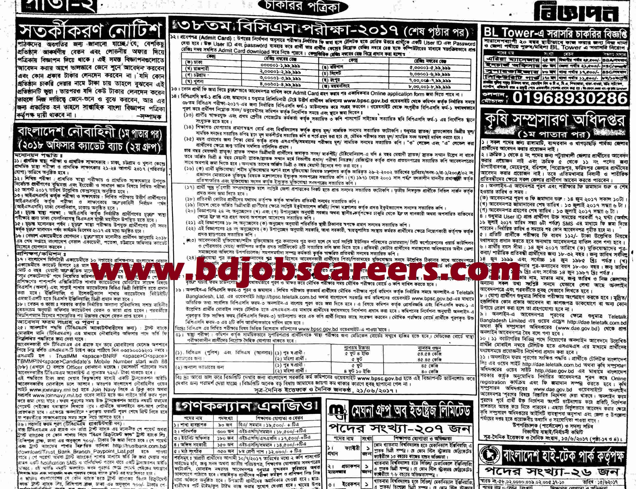 samachar darpan the bengali weekly newspaper List of gujarati newspapers and gujarati news sites primarily printed in gujarati newspapers online sanj samachar featuring news and information from.