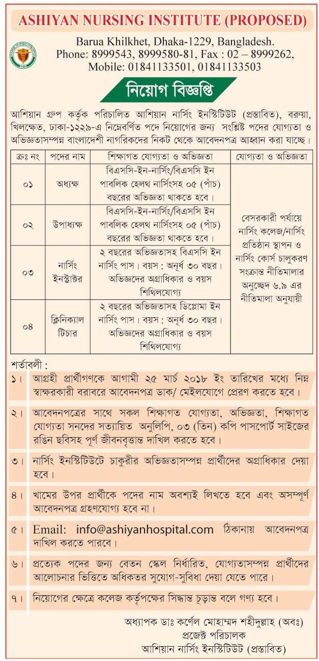 Ashiyan Group Job Circular 2018