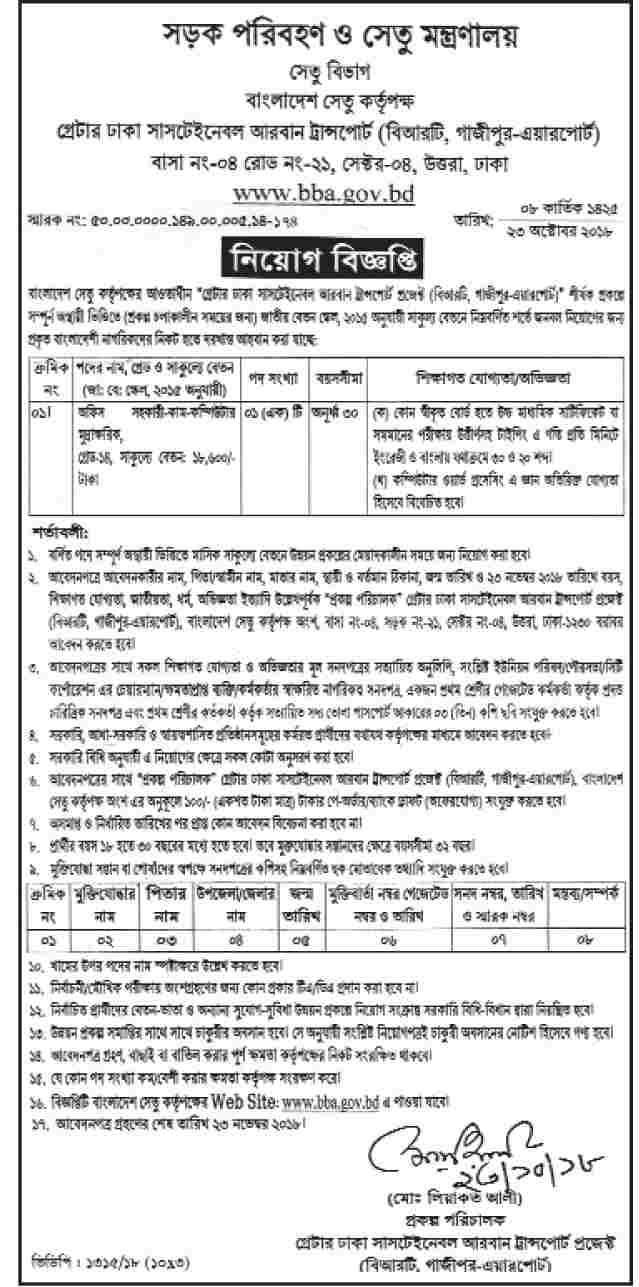 Bangladesh Bridge Authority BBA job circular 2018