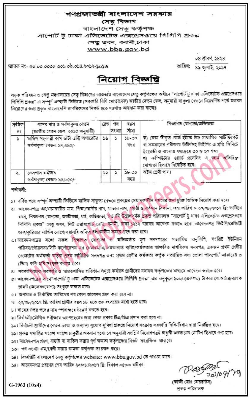 Bangladesh Bridge Authority Job Circular 2017