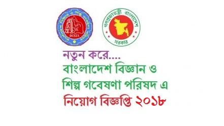 Bangladesh Council Of Scientific And Industrial Research BCSIR Job Circular 2018