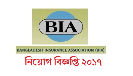 Bangladesh Insurance Association (BIA) Jobs Circular 2017