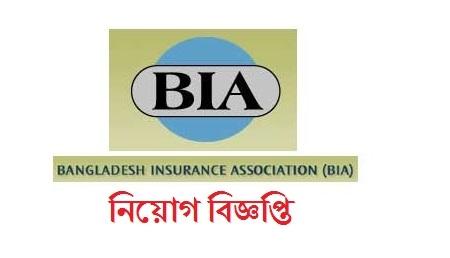 Bangladesh Insurance Association (BIA) Job Circular 2018