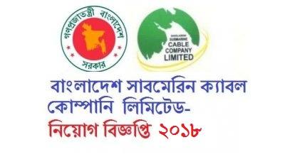 Bangladesh Submarine Cable Company Limited BSCCL Job circular 2018