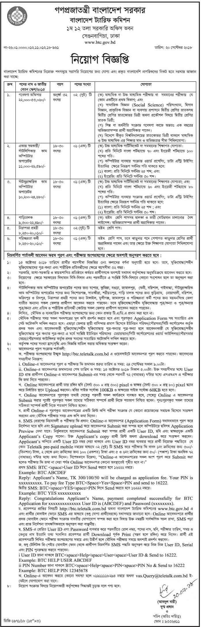 Bangladesh-Tariff-Commission-BTC-Job-Circular-2018