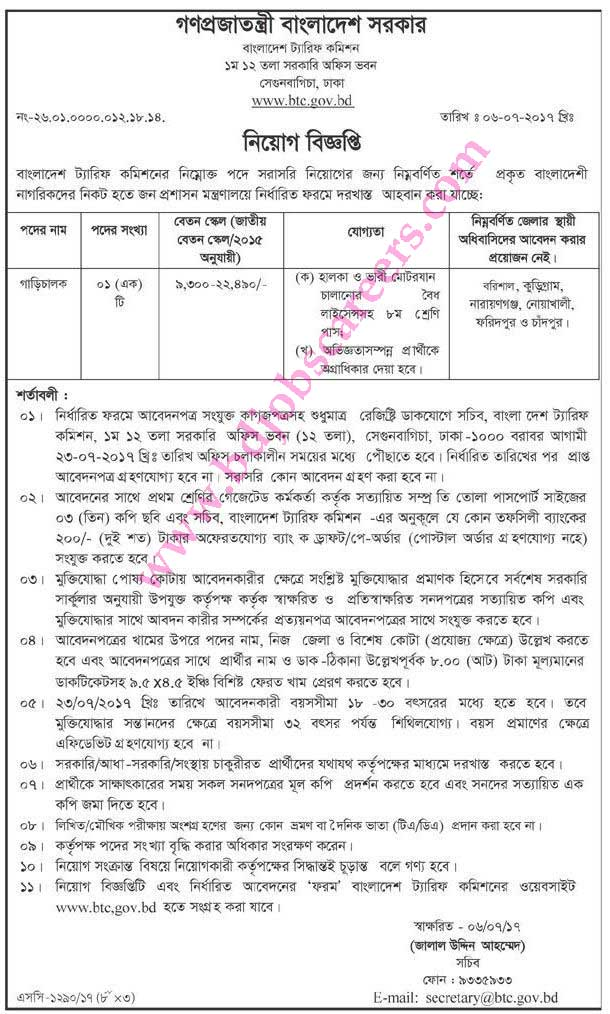 See Bangladesh Tariff Commission Job Circular 2017