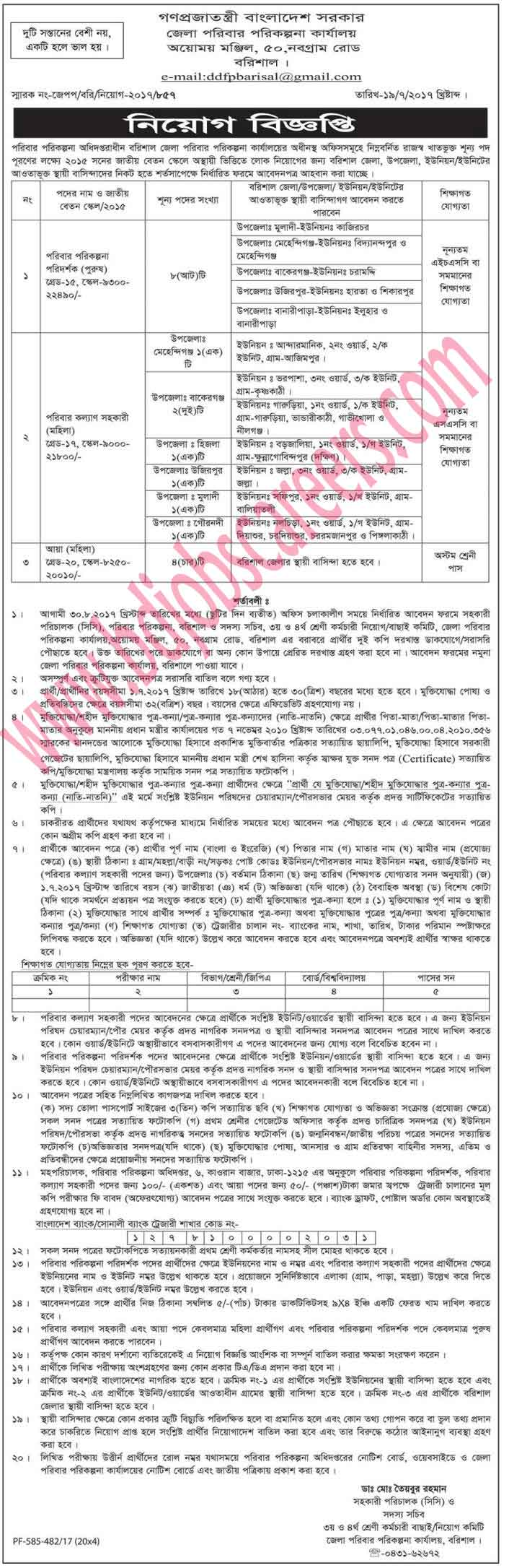 Barisal District Family Planning Office Job Circular 2017