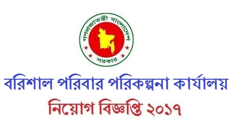 Barisal District Family Planning Office Jobs Circular 2017